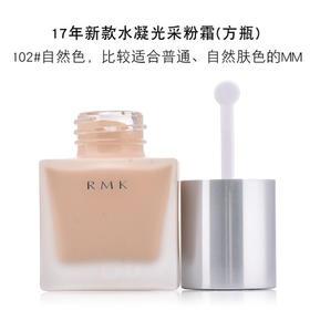 日本直邮RMK粉底液水凝丝薄粉底液霜30g 白皙保湿遮瑕控油