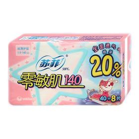 苏菲卫生巾零敏肌140丝薄柔滑无香护垫48片