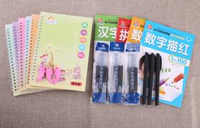 16本幼儿园学前数字字帖描红本儿童练字帖3-6岁初学者写字凹槽