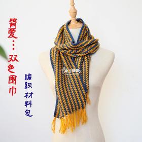 简爱双色羊毛围巾编织材料包小辛娜娜钩织毛线围巾围脖手工编织线