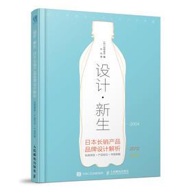 预售 预计十月中旬发货  设计新生 日本长销产品品牌设计解析 包装演变 产品定位 市场策略
