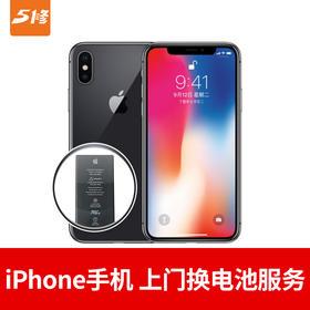 iPhone系列免费上门换电池服务