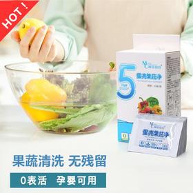 【爱健康】黑科技清洗水果 5分钟物理除菌 神奇组合蛋壳果蔬净 果蔬清洗 除菌去农药残留
