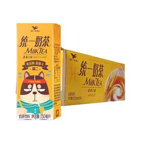 统一奶茶 麦香味 250ml 买三送一