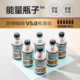 理想燃料能量瓶子6瓶装防弹咖啡阿拉比卡生酮代餐早餐野兽生活