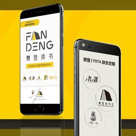 YOTA3双面屏手机 樊登读书会定制版