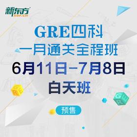 6.11期新东方GRE一月通关全程班(6.11-7.8)