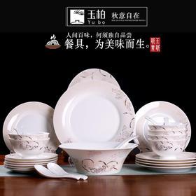 玉柏陶瓷碗碟套装家用中式骨瓷景德镇餐具盘子瓷器《秋意自在》