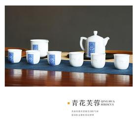 玉柏景德镇陶瓷青花玲珑茶具 芙蓉9头茶具套装功夫茶具送人好礼