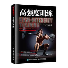 高强度训练 心肺功能 健身书籍教程私人教练健身书 健身教练书籍练肌肉计划