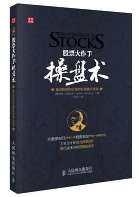 股票大作手操盘术 融合时间和价格的利弗莫尔准则