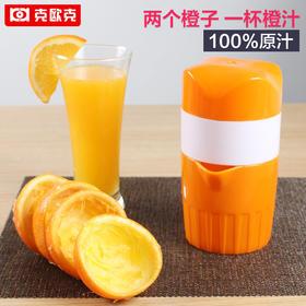 手动榨橙器压柠檬榨汁器橙汁机家用榨汁机简易榨汁杯