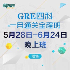 5.28期新东方GRE一月通关全程班(5.28-6.24)