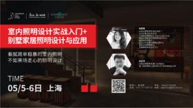 上海站《室内照明设计实战入门+别墅家居照明设计与应用》课程-云知光照明学院
