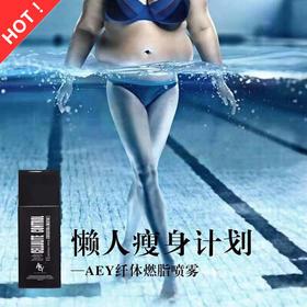 【瘦身黑科技】喷一喷就能减肥的喷雾 美国AEY瘦身喷雾 开启懒人瘦身新技能