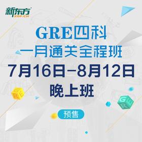 7.16期新东方GRE一月通关全程班(7.16-8.12)