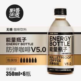 能量瓶子丨防弹咖啡V5.0升级版 野兽生活 超级早餐