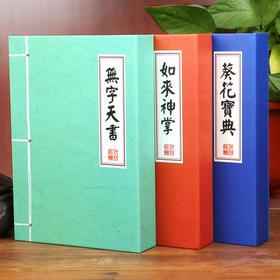 武林秘籍古风同学录盒装 中国风小学初高中生毕业纪念册 复古创意