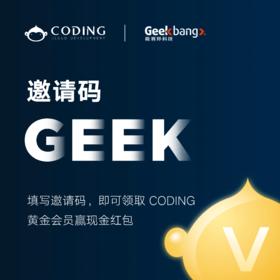 Coding开发者邀请码