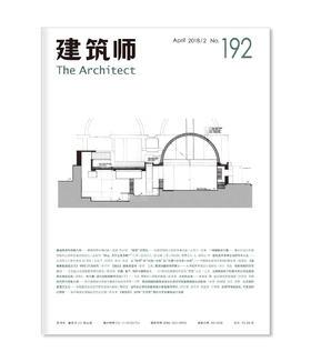 《建筑师》192期
