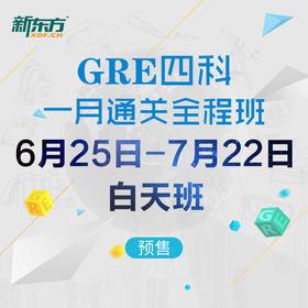 6.25期新东方GRE一月通关全程班(6.25-7.22)
