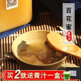 养和居广西蜂蜜百花蜜农家深山土蜂蜜纯正野生纯天然冬季酵素500g