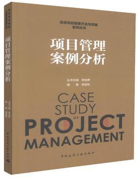 项目管理案例分析