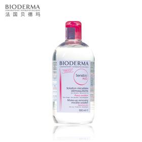 贝德玛舒妍多效洁肤液500ml 面部温和卸妆水 粉水保湿 蓝水控油