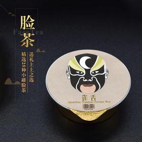 【礼茶】京剧脸谱茶 专为上宾而制 传承经典可收藏可赠礼
