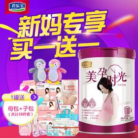 君乐宝奶粉美孕时光妈妈奶粉孕妇奶粉0段 800g1罐