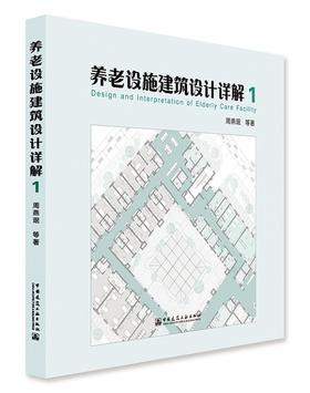 【周燕珉教授建筑设计书专场】 全场88折包邮,满400折上再减20!