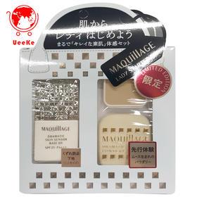 日本直邮 资生堂maquillage心机妆前乳隔离粉饼体验套装10ml新版