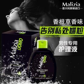 【意大利进口,专为男人设计 】玛莉吉亚男士私处护理液卫生洗液包皮垢温和清洁祛异味