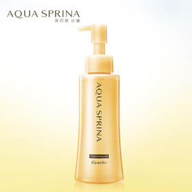 AQUA SPRINA/雅呵雅丝睿水蕴养肌净透洁肤油  小黄瓶温和卸妆