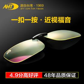AHT防蓝光防辐射眼镜男女通用夹片 电脑护目镜电竞近视