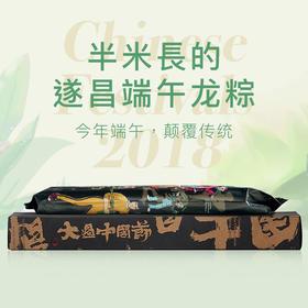 遂昌端午龙粽礼盒(半米一只装)   粽子礼盒 1000g*1