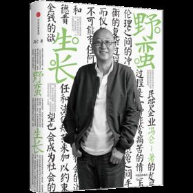冯仑商业三部曲:野蛮生长(2017全新修订) 冯仑 著