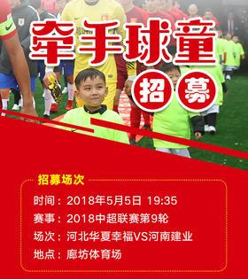 2018中超联赛 5月5日 牵手球童(河北华夏幸福VS河南建业)