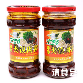 【清真】宁杨 清真牛肉夹馍肉酱1瓶