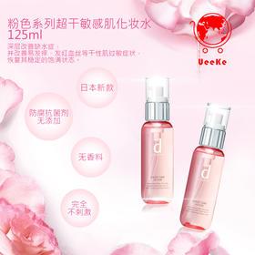 日本直邮资生堂d program发红敏感型粉色干燥肌肤用化妆水125ml