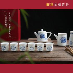 2018狗年新品 玲珑青花瓷 功夫茶具套装 旺事如意