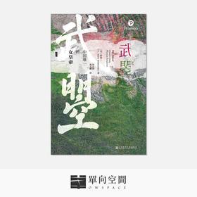 《武曌:中国唯一的女皇帝 》罗汉 著