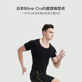 【消灭啤酒肚!恢复男人型!不打烊的行走健身房】日本Mine Craft魔塑唤型衣 男士塑形衣  燃脂塑形 冰感降温 100-200斤都可穿