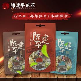 3袋150g包邮新品独立包装陈建平小麻花150g约16-20颗