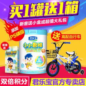 君乐宝奶粉4段小小鲁班儿童学生牛奶粉罐装800g