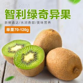 【当季】智利奇异果 进口猕猴桃 宝宝孕妇水果应季新鲜水果12个装