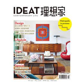 IDEAT理想家 2018年5月刊