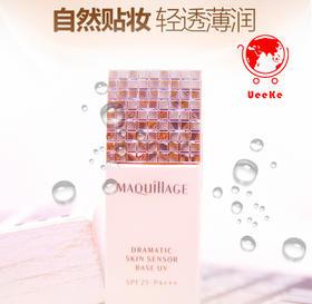 日本直邮资生堂 MAQUILLAGE妆前乳25ml