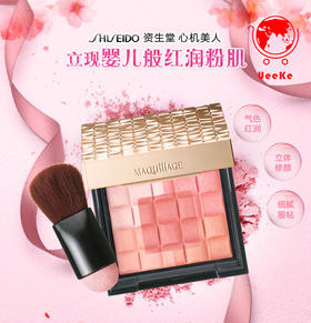 日本直邮Shiseido资生堂腮红 心机彩妆 星魅颊彩粉PK200
