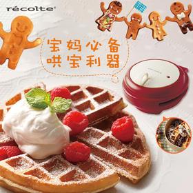recolte丽克特 日本家用双面加热 多功能烘培华夫饼机可丽饼机